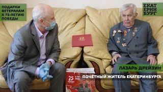 Ветеранам Великой Отечественной войны, и труженикам тыла вручили памятные подарки