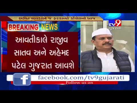 Gujarat congress in-charge Rajeev Satav & Ahmed Patel to meet dissatisfied congress leaders tomorrow