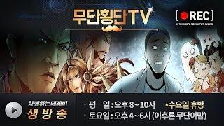 8/12 (MHW) 장인초대석 쌍검 생방송 미편집본 입니다.