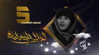 مسلسل ليالي الجحملية  | فهد القرني سالي حمادة عامر البوصي صلاح الاخفش و آخرون | الحلقة 5