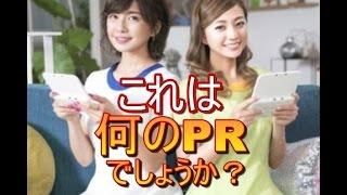 【必見】AAA宇野実彩子・伊藤千晃が『ぷよぷよ』をPR !なんと非売品のテ...