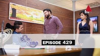 Neela Pabalu - Episode 429 | 02nd January 2020 | Sirasa TV Thumbnail