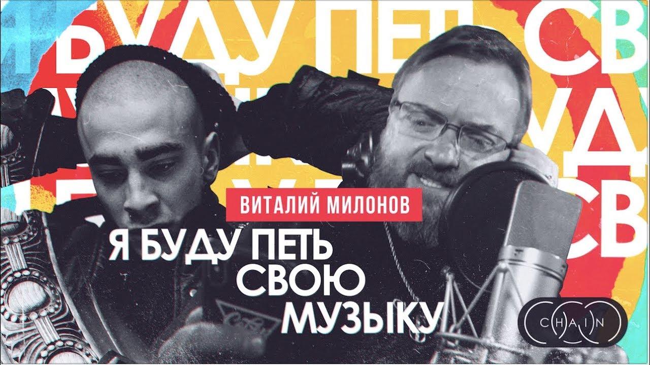 Виталий Милонов - Я Буду Петь Свою Музыку  (prod.by CHAIN Barbershop) #1