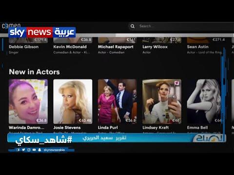 الأمنيات المدفوعة من المشاهير ظاهرة تثير الجدل في العالم العربي  - نشر قبل 56 دقيقة