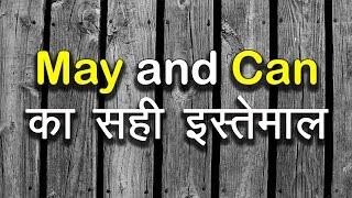 May & Can का सही इस्तेमाल आपका Image बढ़ाएगा | English learning video in Hindi |
