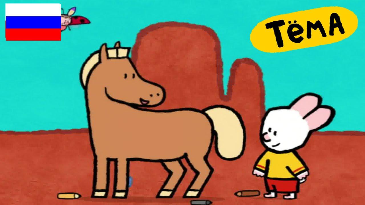 Мультфильмы для Малышей - Рисунки Тёмы - Нарисуй