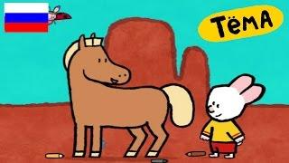 Рисунки Тёмы : нарисуй лошадь! Обучающий мультфильм для детей