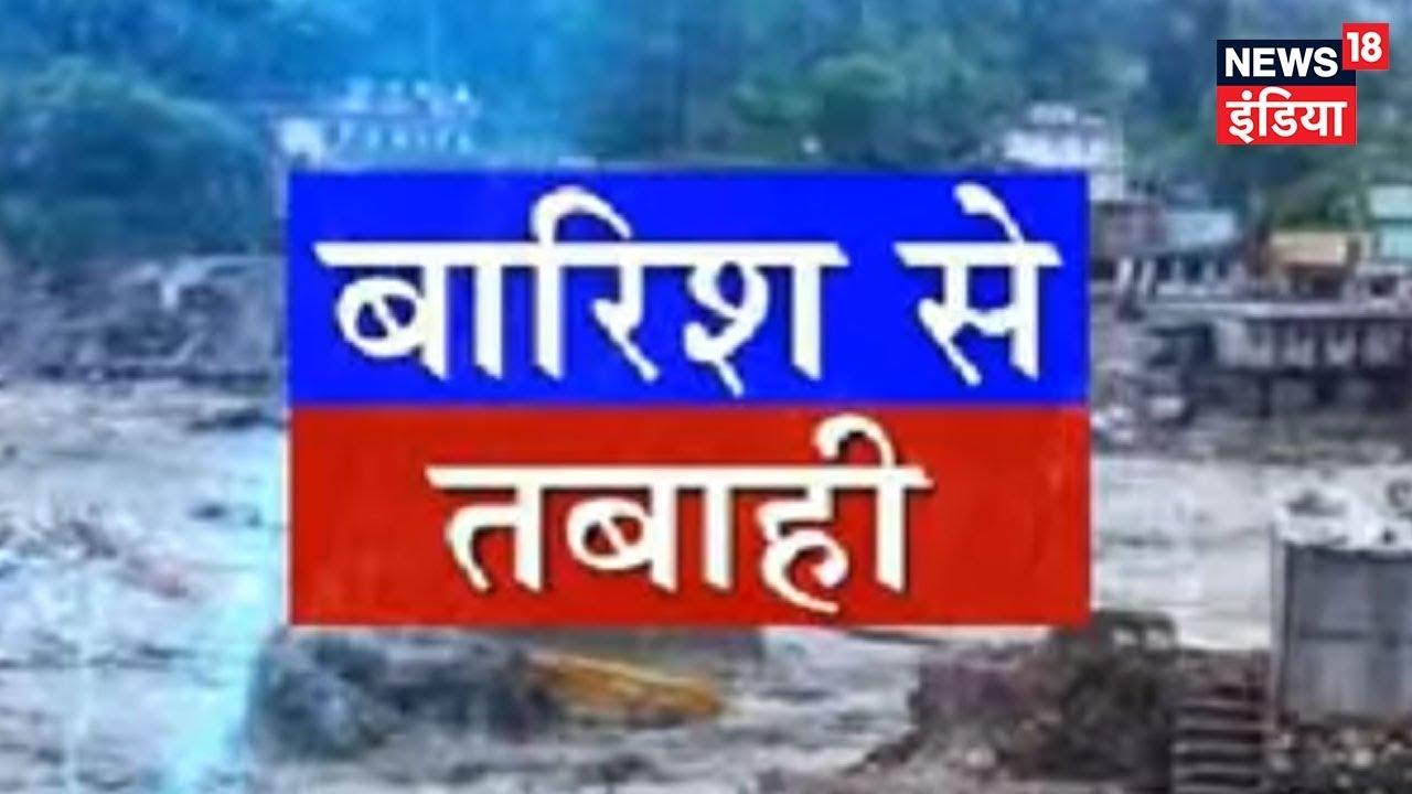 Uttarakhand Mein Bhari Barsih Se Tabahi | Uttarakhand Tragedy | News18 India