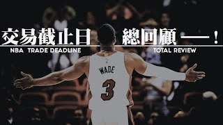 交易截止日總回顧!!【NBA Season17-18】