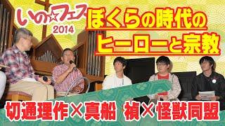 2014年9月23日に早稲田奉仕園で行われた「いのフェス2014」での脚本家・...