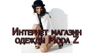 Интернет магазин одежды. Интернет магазин одежды Украина(, 2016-03-01T17:32:26.000Z)