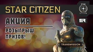 Star Citizen: Акция от Русскоязычного Сообщества!