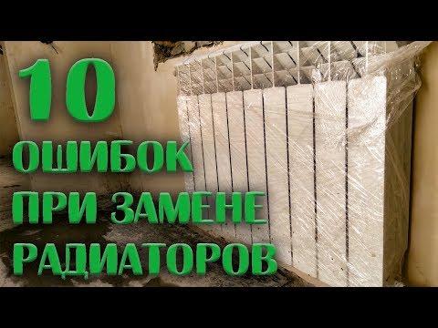 Установка биметаллических радиаторов отопления своими руками видео