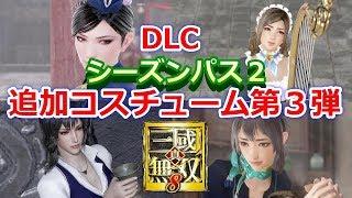 【真・三國無双8】DLC追加コスチューム第3弾!『シーズンパス2』 thumbnail