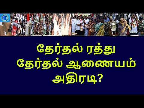 rk nagar poll may be postpone once again|tamilnadu political news|live news tamil