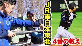 JR東日本東北で四番&日体大キャプテンの天才打者!ヘッドスピードが爆上がりする打ち方!