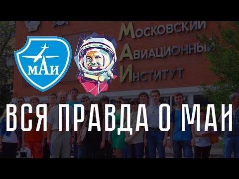 Вся правда о МАИ. Московский авиационный институт