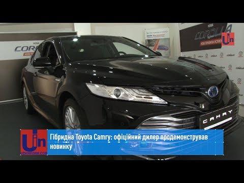 Гібридна Toyota Camry: офіційний дилер продемонстрував новинку