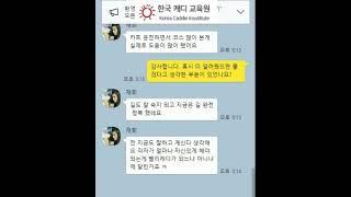 한국캐디교육원 수료생 후기