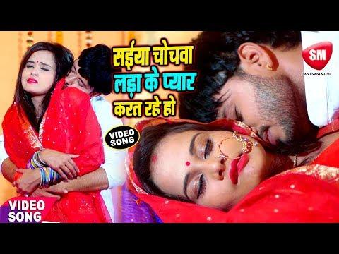 सईया चोचवा लड़ा के प्यार करत रहे हो | Antra Singh Priyanka का सबसे बड़ा गाना 2019 | Deepak Tiwari