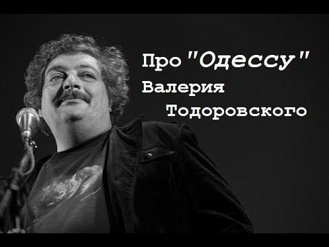 "Про ""Одессу"" Валерия Тодоровского"