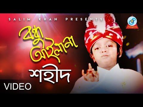 Shahid - Bondhu Ailana | বন্ধু আইলানা | Bangla Baul Song 2018 | Sangeeta
