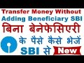YouTube Turbo How To Transfer Money without Adding Beneficiary in SBI - Quick Money Transfer in SBI (New)