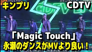 King & Prince キンプリ Magic Touch Beating Hearts ----------------------------------------------------------------------- SNS ...