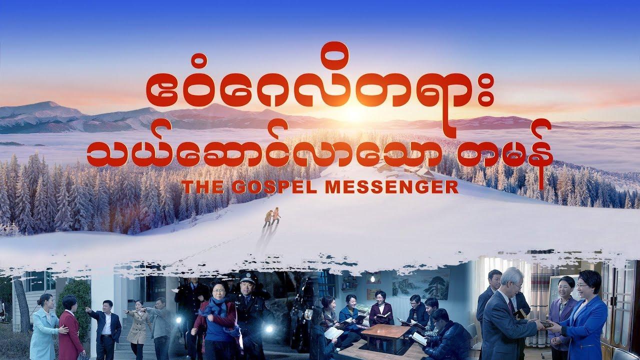 Myanmar Gospel Movie Trailer (ဧဝံဂေလိတရား သယ်ဆောင်လာသော တမန်) Bear the Cross and Testify to the Lord