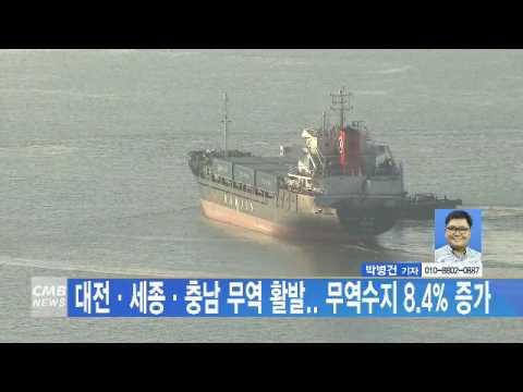 [대전뉴스]대전·세종·충남 무역 활발.. 무역수지 8.4% 증가