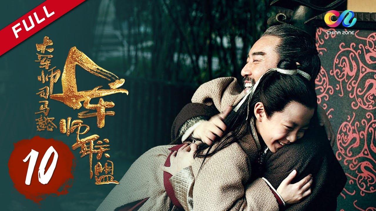 【ENG SUB】The Advisors Alliance【EP10】丨 China Zone