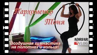 Воздушная гимнастика на полотнах и кольце! Екатеринбург! Обучение! Преподаватель - Тоня Пархоменко!