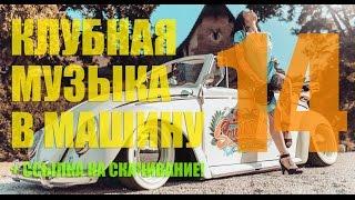 Танцевальная Клубная Музыка в Машину ♫ от DJ Petrovich ♫ Новинки Марта 2017. Качай Бесплатно!