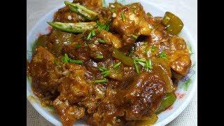 Chilli Chicken | Indo-Chinese | Restaurant style | होटेल जैसा चिली चिकन