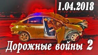 Обзор аварий. Дорожные войны 2 за 1.04.2018