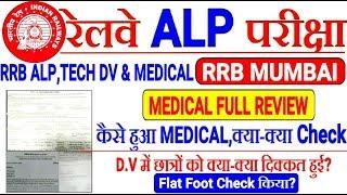 RRB ALP,TECH MEDICAL & D.V COMPLETE REVIEW RRB MUMBAI//कैसे हुआ MEDICAL?FLAT FOOT Check किया?