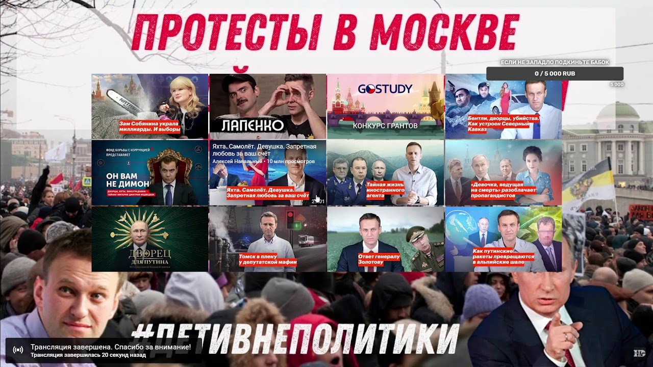 Протест в Москве Прямой эфир | Live 23.01.2021 #Протест