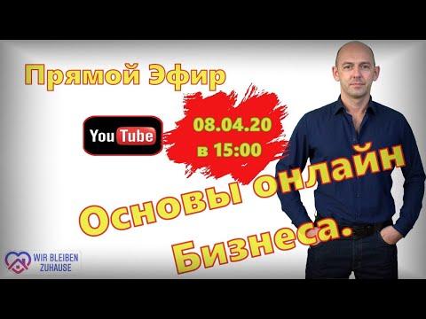 Прямой эфир (Обучение) / Мастер класс - Интернет маркетинг(МЛМ)