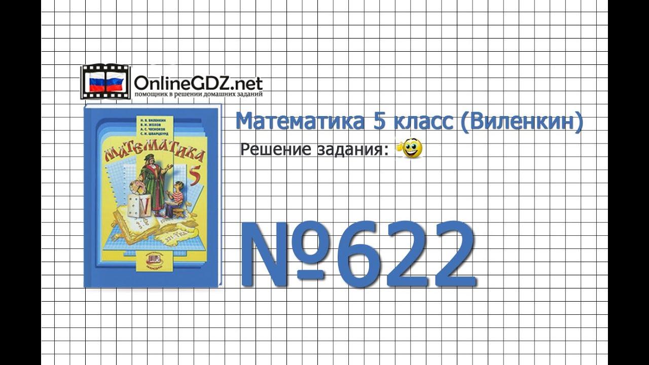 Решение номера 622 математика за 5 класс