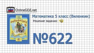 Задание № 622 - Математика 5 класс (Виленкин, Жохов)
