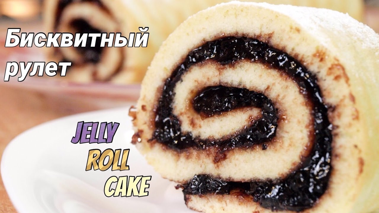 Рулет бисквитный: самая быстрая выпечка / Jelly roll cake recipe video  ♡ English subtitles