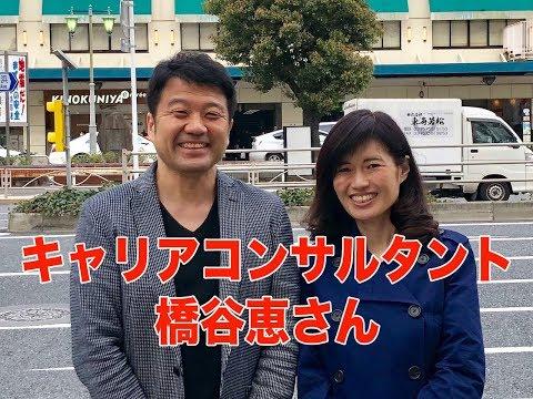 セミリタイア生活のススメ(橋谷恵さん)