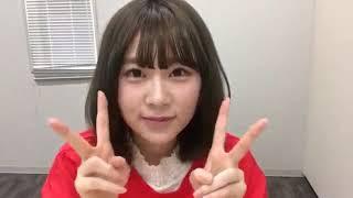 配信者:長沢菜々香 配信日:2018.02.09 動画を気に入っていただけまし...