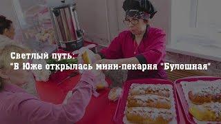 Фото Светлый путь В Юже открылась мини пекарня Булошная