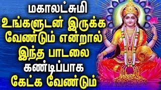 Mahalakshmi Tamil Bhati Padal | Sree mahalakshmi Tamil Padalgal | Best Tamil Devotional Songs