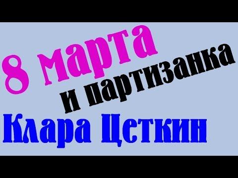 Восьмое марта. Подарки на 8 марта и партизанка Цеткин
