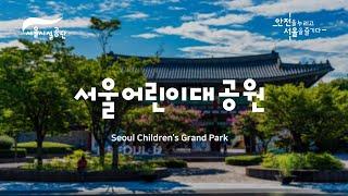 메타버스 서울어린이대공원을 소개합니다!썸네일