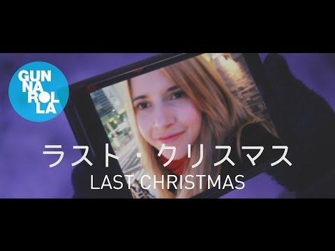 Last Christmas (English/Japanese Version)   gunnarolla ft. Ciaela