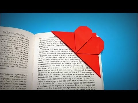 How to Make a Paper Bookmark with a Heart for Books, Notepad, Diary DIY - Easy Origami