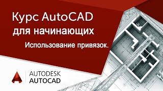 AutoCAD для начинающих. Вебинар 2-ое занятие. Использование привязок.